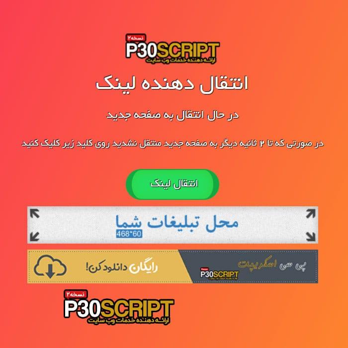 اسکریپت انتقال دهنده لینک p30script