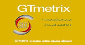 معرفی سایت GTmetrix