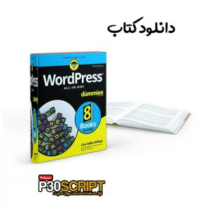 دانلود کتاب WordPress All-In-One For Dummies 4th Edition