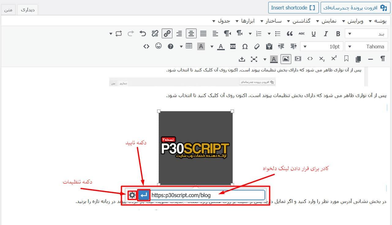 آموزش تصویری گذاشتن لینک بر روی تصاویر در وردپرس