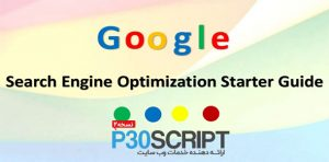 """دانلود رایگان کتاب زبان اصلی""""راهنمای اولیه سئو و بهینه سازی موتور جستجو"""""""