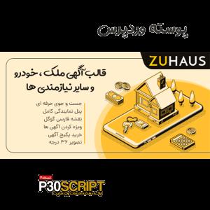 قالب مشاوره املاک وردپرس Zuhaus