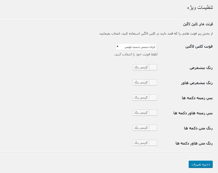افزونه ثبت نام و ورود به سایت وردپرسی Clean Login