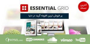 افزونه وردپرس Essential Grid