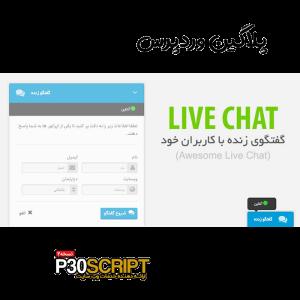 افزونه فارسی پشتیبانی آنلاین وردپرس Live Chat