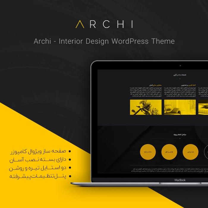 قالب شرکتی معماری وردپرس Archi