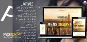 قالب تک صفحه ای وردپرس Jarvis