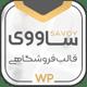 قالب فروشگاهی وردپرس Savoy
