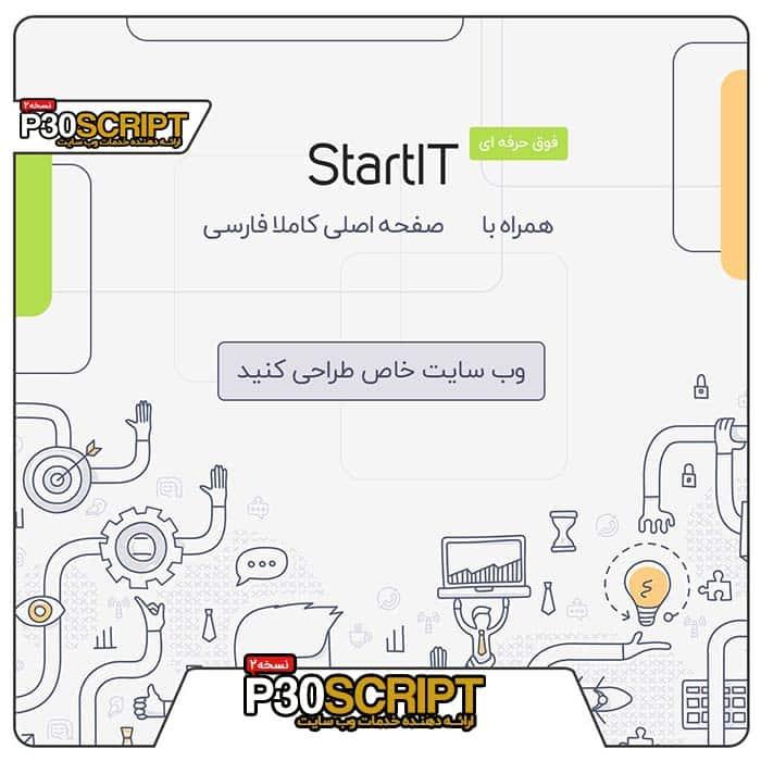 قالب شرکتی وردپرس Startit