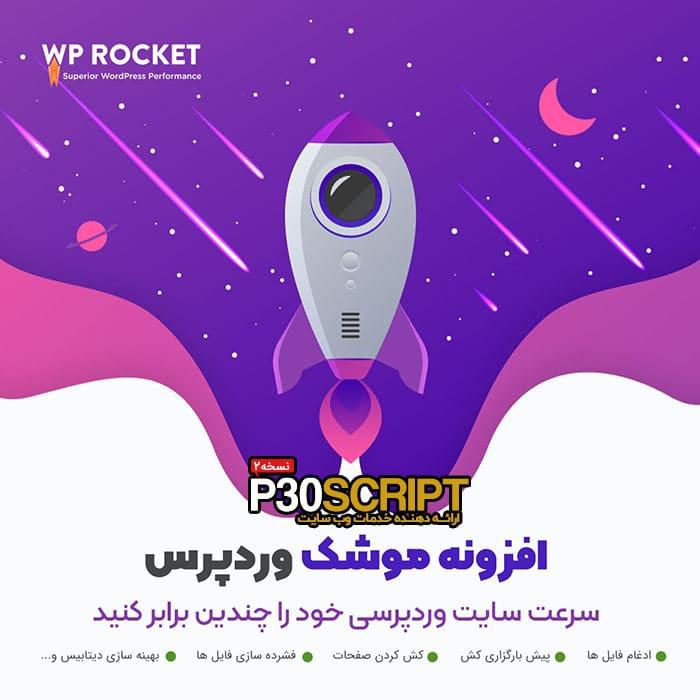 افزونه بهینه سازی و افزایش سرعت سایت وردپرس | WP Rocket