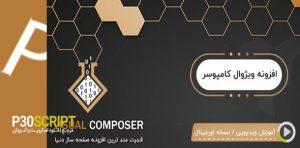 افزونه صفحه ساز وردپرس visual composer