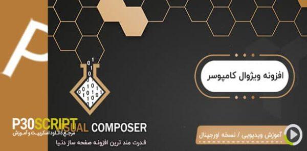 افزونه صفحه ساز visual composer
