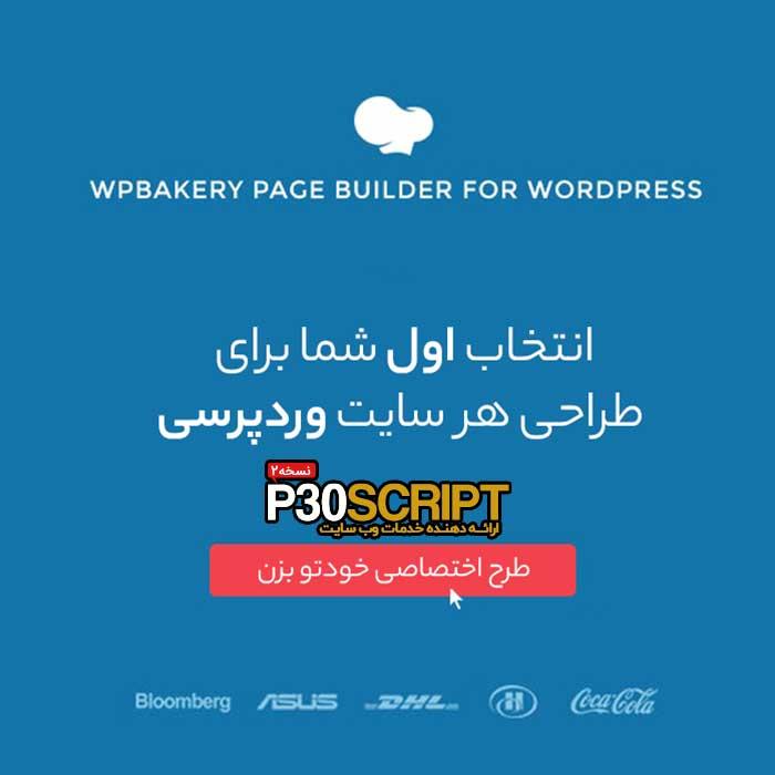 افزونه صفحه ساز وردپرس visual composer | پلاگین WPBakery page builder
