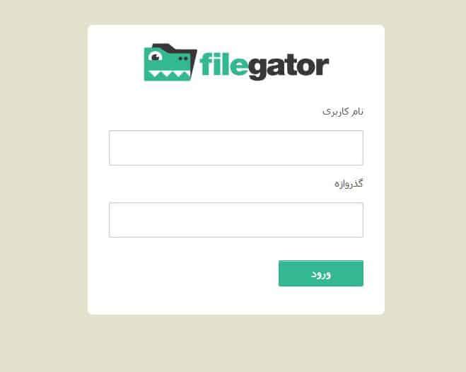 اسکریپت آپلود فایل FileGator