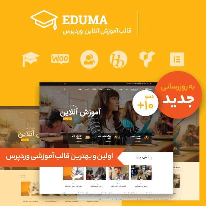 قالب آموزش آنلاین وردپرس Eduma