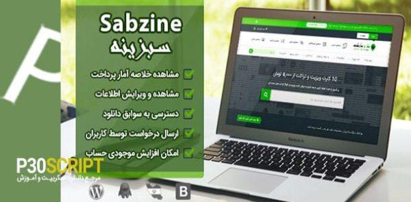 قالب فروش فایل وردپرس Sabzine