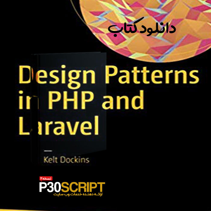 دانلود کتاب Design Patterns in PHP and Laravel