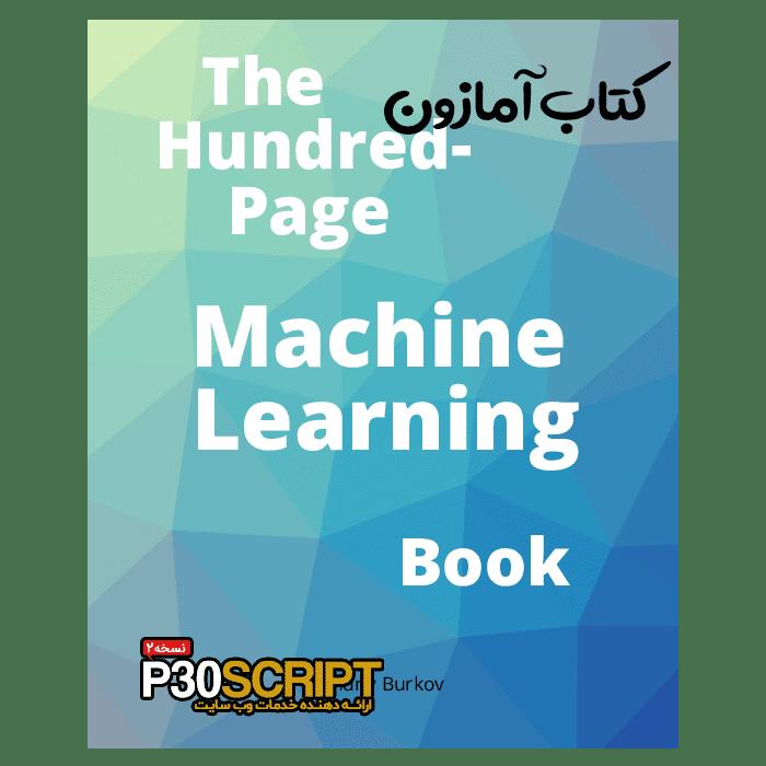 دانلود کتاب The Hundred-Page Machine Learning Book