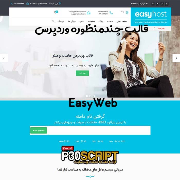 قالب هاستینگ وردپرس EasyWeb | قالب EasyHost