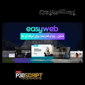 قالب چندمنظوره وردپرس EasyWeb