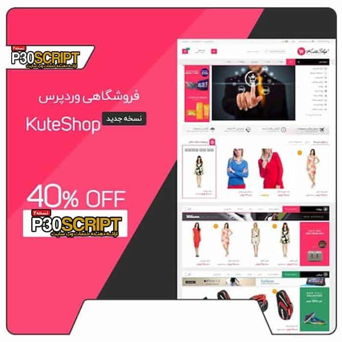 قالب فروشگاهی وردپرس KuteShop