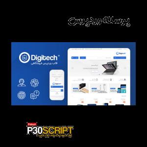 قالب فروشگاهی وردپرس Digitech