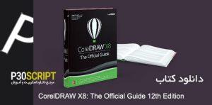 دانلود کتاب CorelDRAW X8