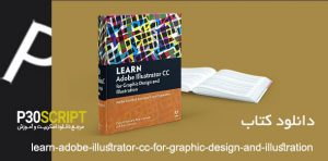 دانلود کتاب Learn Adobe Illustrator CC for Graphic Design and Illustration