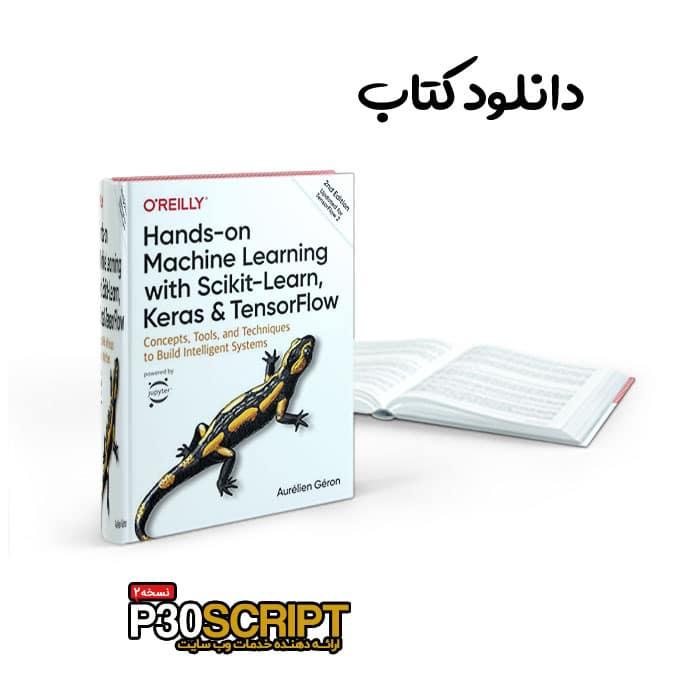 دانلود کتاب Machine Learning with Scikit Learn Keras and Tensorflow