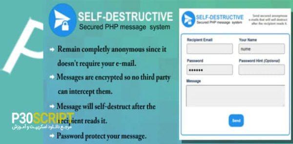 اسکریپت ارسال ایمیل به صورت ناشناس