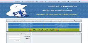 اسکریپت افزایش بازدید سایت نسخه 1