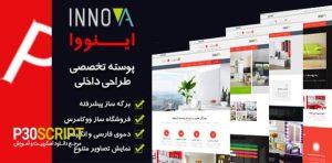 قالب دکوراسیون داخلی وردپرس Innova