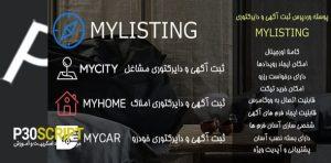 قالب ثبت آگهی وردپرس Mylisting