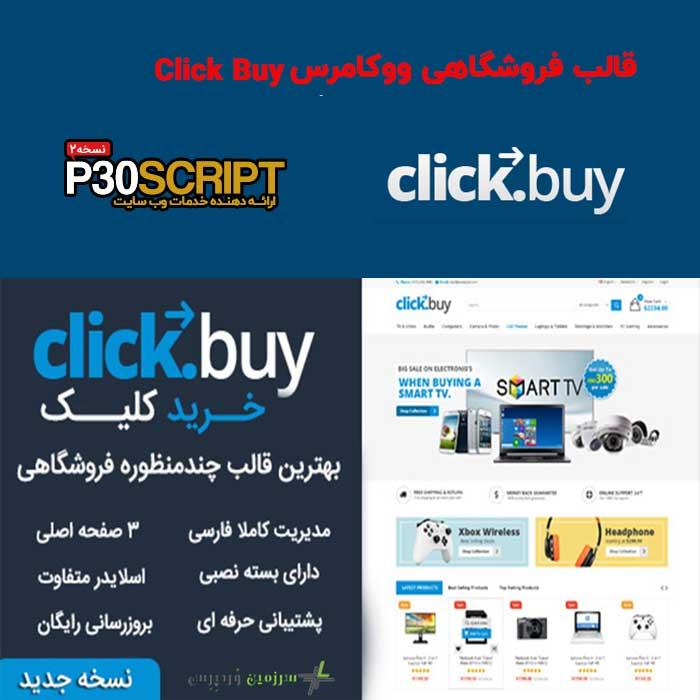 قالب فروشگاهی کلیک بای | ClickBuy