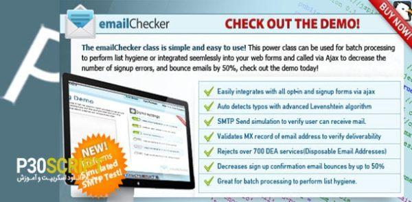 اسکریپت EmailChecker