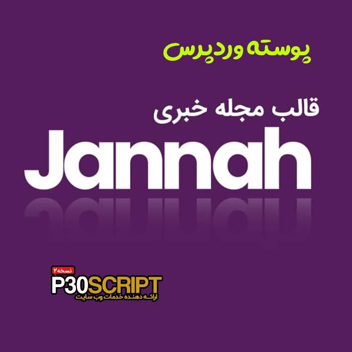 قالب خبری وردپرس Jannah