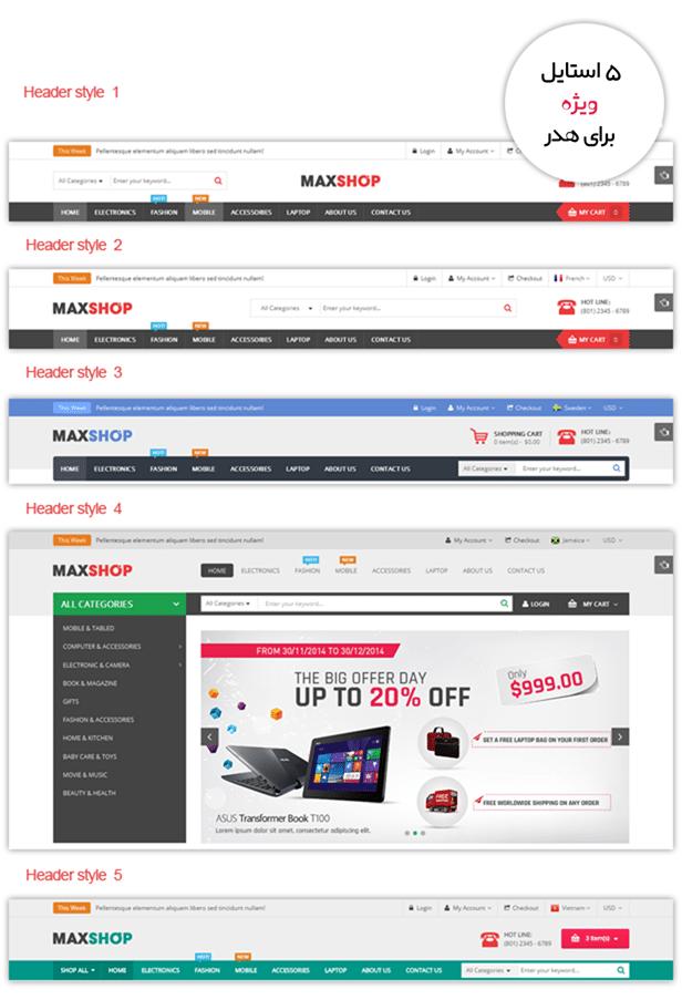 قالب فروشگاهی وردپرس Maxshop