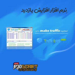 نرم افزار افزایش بازدید Traffic Spirit