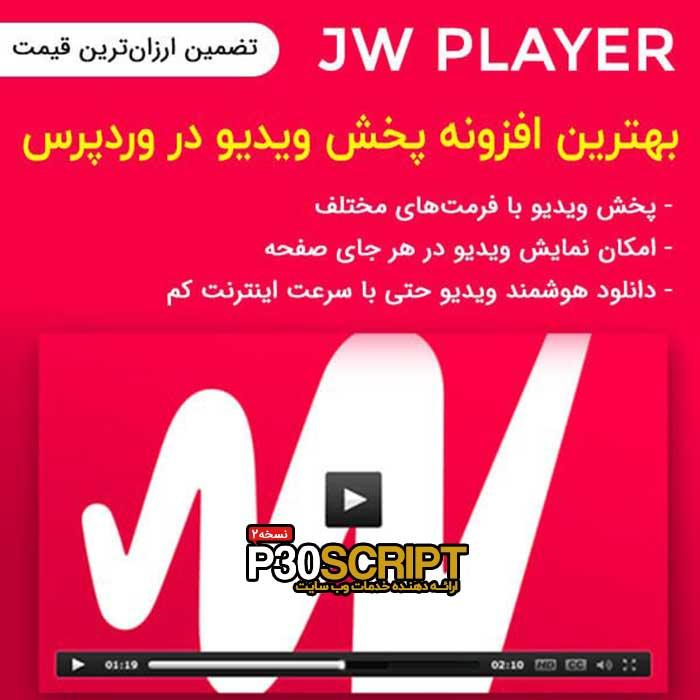 افزونه ویدئو پلیر JwPlayer Pro