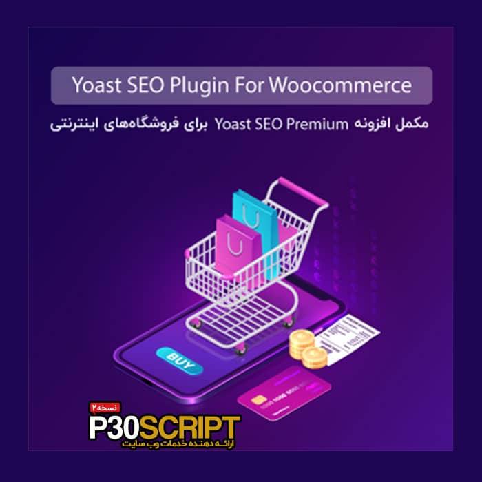 افزونه سئو ووکامرس   افزونه Yoast Woocommerce