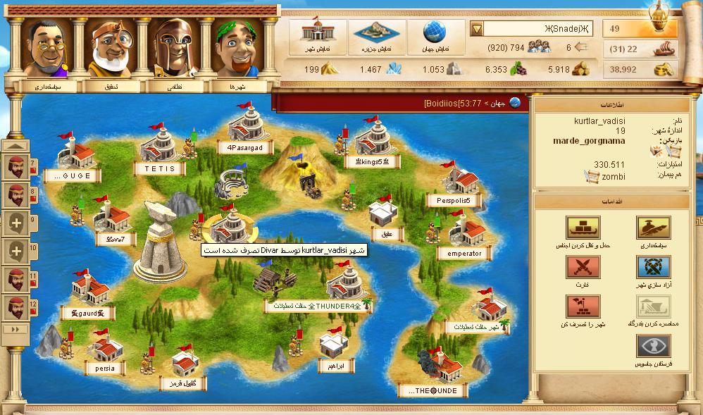 اسکریپت بازی Ikariam