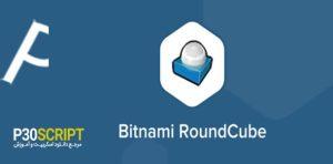 اسکریپت مدیریت ایمیل Roundcube