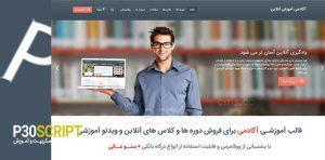 قالب آموزش آنلاین وردپرس Academy