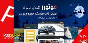 قالب فروش اتومبیل وردپرس Motors