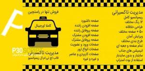 قالب مدیریت تاکسی وردپرس Taxi