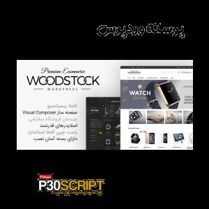 قالب وردپرس فروشگاهی وود استاک | WoodStock