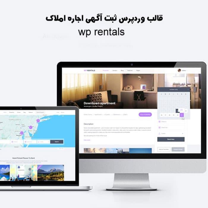 قالب دایرکتوری وردپرس WpRentals