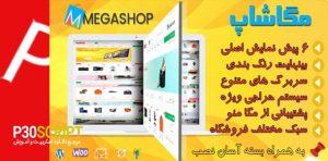 قالب فروشگاهی وردپرس Megashop