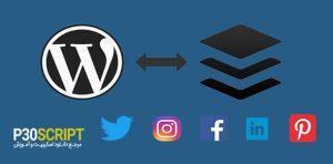 آموزش ارسال خودکار مطالب وردپرس در شبکه های اجتماعی