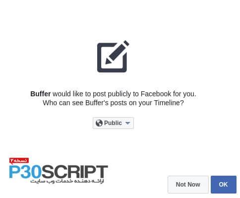 آموزش ارسال خودکار مطالب در شبکه های اجتماعی